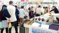 遠州織物販売会in イオン浜松志都呂店 - Enori's Blog  遠州織物工業(協)の展示会・販売会などのご案内。