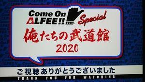 俺たちの武道館2020 -