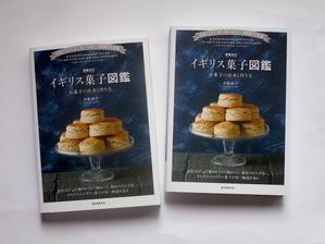 『増補改訂 イギリス菓子図鑑』が増刷となりました! - イギリスの食、イギリスの料理&菓子