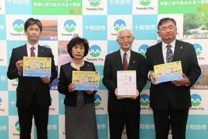 十和田商工会議所青年部が市民図書館に寄贈 -