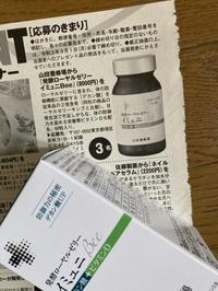 山田養蜂場からローヤルゼリー - funkyroom
