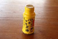 バタマヨ正油 - 雑貨屋regaブログ