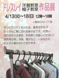 作品展開催します。 - ドレスレイのブログ 洋裁教室 帽子教室 東京都 荒川区