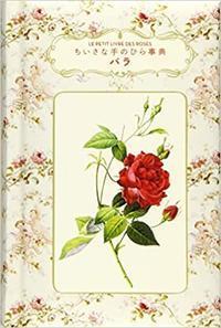書籍のご案内 - バラとハーブのある暮らし Salon de Roses