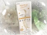 RSP 81st Live   大豆丸ごと使って優しい豆乳スゴイダイズゆきぴりか - 主婦のじぇっ!じぇっ!じぇっ!生活