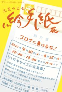 元気の出る絵手紙展 2021/4/20〜4/25 - 大阪の絵画教室|アトリエTODAY