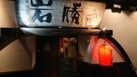 七輪焼肉岩勝 田町店 - j-pandaの日記