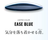 TALEX数量限定カラー『EASE BLUE(イーズブルー)』注文承っております! - メガネのノハラ イオン洛南店 Staff blog@nohara