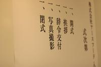 【祝☆入社】第21期入社式 - 博多ラーメン我馬