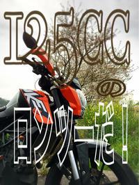 私的ブログ…どこまでいける…125cc…^_^編。 - 阿蘇西原村カレー専門店 chang- PLANT ~style zero~