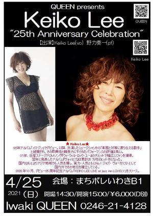 4/25(日)はケイコ・リーさんのデビュー25周年記念ライブです。 - Iwaki QUEEN