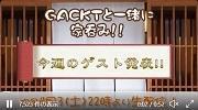 GACKT:明日はニコ生! - 風恋華Diary