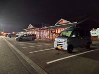 2020.12.03 道の駅三滝堂で車中泊 - ジムニーとハイゼット(ピカソ、カプチーノ、A4とスカルペル)で旅に出よう