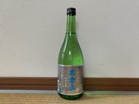 (福島)名倉山 純米吟醸 しぼりたて / Nagurayama Jummai-Ginjo Shiboritate - Macと日本酒とGISのブログ