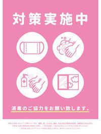当店のコロナ対策!! - 名古屋の美容室 ミュゼドゥラペ(Musee de Lapaix)公式ブログ