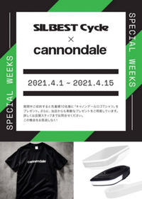 4/1〜15 キャノンデール・スペシャルウィーク!! - ショップイベントの案内 シルベストサイクル