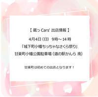 【イベント出店】4日(日)は甘楽町へおじゃまします! - キッチンカー蔵っCars'