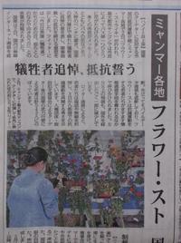 憲法便り#4784:ミャンマー各地で「フラワースト」!犠牲者追悼、抵抗を誓う! - 岩田行雄の憲法便り・日刊憲法新聞