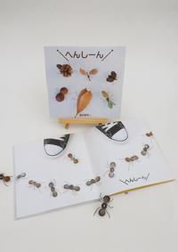へんしーん - 日々の営み 酒井賢司のイラストレーション倉庫