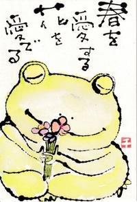 かえるちゃん・春を愛する人 - 北川ふぅふぅの「赤鬼と青鬼のダンゴ」~絵てがみのある暮らし~