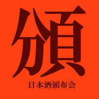 お酒の頒布会最新状況 - 大阪酒屋日記 かどや酒店 パート2