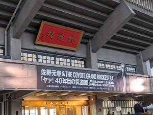 佐野元春@日本武道館 - ITエンジニアで2児のPapaが仕事さぼらず(?)書くblog