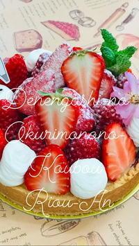4月5月記念日ご予約承ります - *田園菓子のおくりもの工房…  里桜庵Riou-an