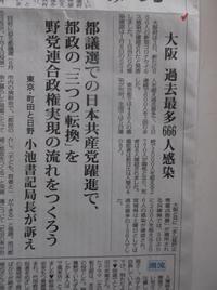 憲法便り#4790:大阪で、過去最多の666人が新たに感染し3日連続で600人を上回る!兵庫では3日ぶりに200人を超える206人、宮城では土曜日過去最多の136人!東京では446人が判明! - 岩田行雄の憲法便り・日刊憲法新聞