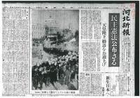 憲法便り#4797:日本国憲法公布時の社説No.4-2『河北新報』11月4日「新憲法を生かすために」 - 岩田行雄の憲法便り・日刊憲法新聞