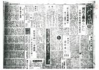 憲法便り#4796:日本国憲法公布時の社説No.2―2『東奥日報』11月4日社説「憲法と國民の覚悟」 - 岩田行雄の憲法便り・日刊憲法新聞