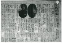 憲法便り#4798:日本国憲法公布時の社説No.9『茨城新聞』11月3日論説「新憲法の國民的實踐」 - 岩田行雄の憲法便り・日刊憲法新聞
