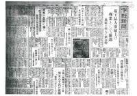 憲法便り#4800:日本国憲法公布時の社説No.11『下野(しもつけ)新聞』11月3日「今日の話題」(社説に相当)「新憲法と女性」 - 岩田行雄の憲法便り・日刊憲法新聞