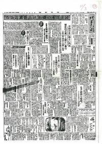憲法便り#4801:日本国憲法公布時の社説No.12『埼玉新聞』11月3日「論壇」(社説に相当)「記念祝賀行事を盛大に」 - 岩田行雄の憲法便り・日刊憲法新聞
