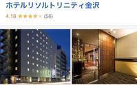 「富山県地元で泊まろう!! 」 はハズレたけど… - いつとこ気まぐれブログ