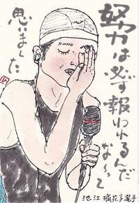 池江璃花子「努力は必ず報われる」 - ムッチャンの絵手紙日記