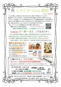 ときどきSalon通信2021春号 - 茶論 Salon du JAPON MAEDA