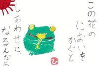 かえるちゃん2・しあわせの花 - 北川ふぅふぅの「赤鬼と青鬼のダンゴ」~絵てがみのある暮らし~