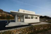 しげる歯科クリニック - 建築設計事務所 広島 山口 福山 / 土居建築工房