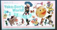 Yoko-Bon's World 絵本と猫と人形たちと - 素人木工雑貨と犬猫日記