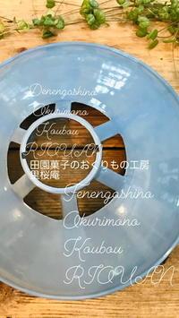 空色のランプシェ-ド - *田園菓子のおくりもの工房…  里桜庵Riou-an