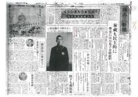 憲法便り#4803:日本国憲法公布時の社説No.14『神奈川新聞』11月3日社説に相当する一面トップの記事「平和日本の大道ひらくけふ新憲法を公布」 - 岩田行雄の憲法便り・日刊憲法新聞