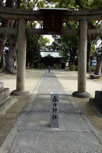 宮田春日神社 - レトロな建物を訪ねて