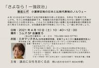 案内:女性参政権記念日4.10「さよなら!一強政治」@松山 - FEM-NEWS