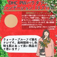 【DHC商品レビュー】PWパウダリーファンデーション - Daddy1126's Blog