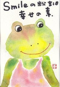 3人でかえるの女の子 - 北川ふぅふぅの「赤鬼と青鬼のダンゴ」~絵てがみのある暮らし~