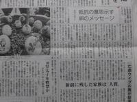 憲法便り#4809!ミャンマーで抵抗、不服従の意思を示す最新のアイデアは卵に描かれている!「我々は勝利せねばならない」「春の革命」「MAH(ミン・アウン・フライン総司令官の頭文字)は出ていけ」! - 岩田行雄の憲法便り・日刊憲法新聞