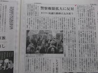 憲法便り#4810:イギリスで、抗議行動抑え込みを狙う警察権限拡大に反対するデモ! - 岩田行雄の憲法便り・日刊憲法新聞