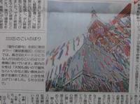 憲法便り#4813:東京タワーの足元に、高さ333メートルにちなんで、333匹のこいのぼり!5月9日まで見られるとのこと! - 岩田行雄の憲法便り・日刊憲法新聞