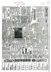 憲法便り#4814:日本国憲法公布時の社説No.14-2『埼玉新聞』11月4日一面論壇(社説に相当)「新憲法に忠誠を誓約せよ」 - 岩田行雄の憲法便り・日刊憲法新聞