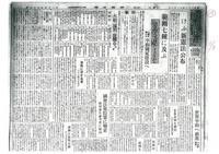 憲法便り#4815:日本国憲法公布時の社説No.15『新潟新聞』11月3日社説「新憲法と國民の自覺」 - 岩田行雄の憲法便り・日刊憲法新聞